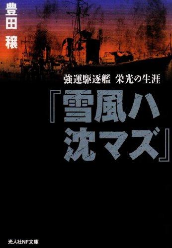 『雪風ハ沈マズ』―強運駆逐艦栄光の生涯 (光人社NF文庫)