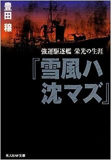 『雪風ハ沈マズ』-強運駆逐艦栄光の生涯- [Yukikaze Wau Shi Zumazu Kyo Bun Kuchiku Kan Eiko No Shogai]