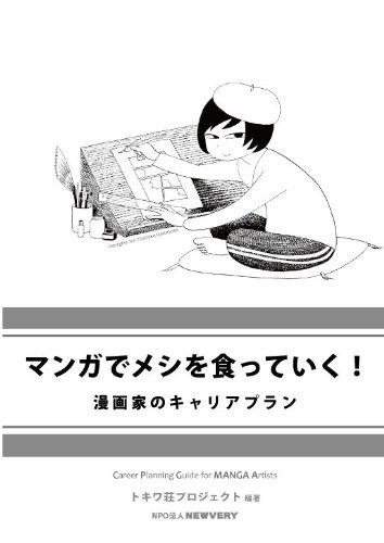 マンガでメシを食っていく!― 漫画家のキャリアプラン