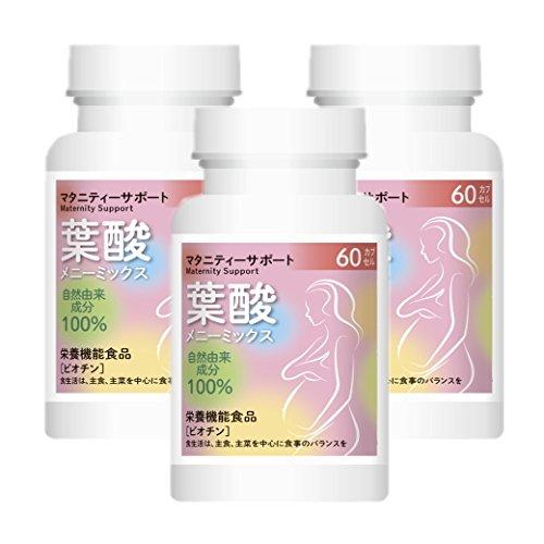 天然100%無添加 葉酸サプリメント 葉酸メニーミックス3個セット 配送料込 葉酸 サプリ B014UOA1FU