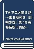 TVアニメ本編映像付き 川柳少女(10)特装版 (講談社キャラクターズライツ)