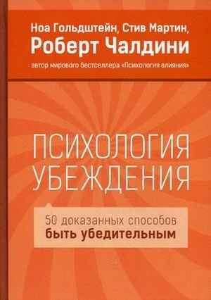 Yes!: 50 Scientifically Proven Ways to Be Persuasive / Psihologiya ubezhdeniya. 50 dokazannyh sposobov byt ubeditelnym (In Russian) pdf