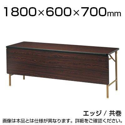 ニシキ工業 折りたたみテーブル 幅1800×奥行600mm 共巻 パネル付 DKT-1860PT アイボリー B0739NXS82アイボリー