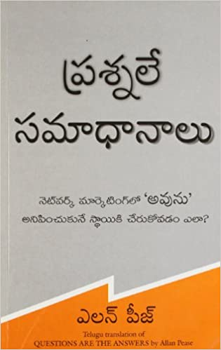 QUESTIONS ARE THE ANSWERS (Telugu Edition): ALLAN PEASE