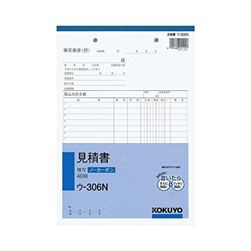 生活日用品 (まとめ買い) NC複写簿(ノーカーボン)見積書 B5タテ型 2枚複写 18行 40組 ウ-306N 1セット(10冊) 【×5セット】 B074JXK3XZ