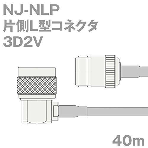 同軸ケーブル 3D2V NJ-NLP (NLP-NJ) 40m (インピーダンス:50Ω) 3D-2V 加工製作品 TV   B01IQTOTC6