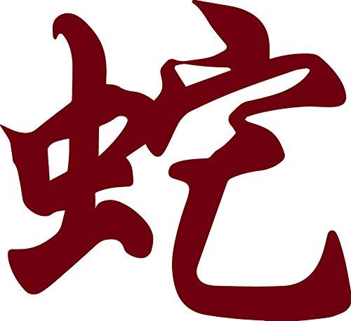 Chinese characters of Snake (BURGUNDY) (set of 2) Premium Waterproof Vinyl Decal Stickers for Laptop Phone Accessory Helmet Car Window Bumper Mug Tuber Cup Door Wall Decoration Burgundy Snake