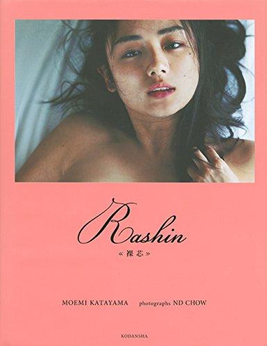 片山萌美写真集「Rashin 裸芯」
