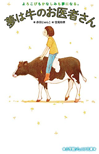 夢は牛のお医者さん: よろこびもかなしみも夢になる。 (小学館ジュニア文庫)