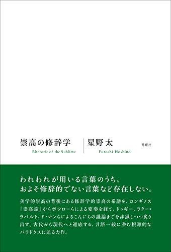 崇高の修辞学 (シリーズ・古典転生12)