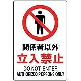 ユニット JIS規格標識 関係者以外立入禁止・エコユニボード・300X200 803011