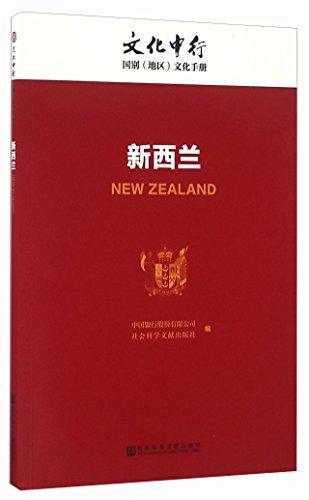 印度尼西亚/文化中行一带一路国别文化手册