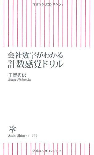会社数字がわかる計数感覚ドリル (朝日新書)