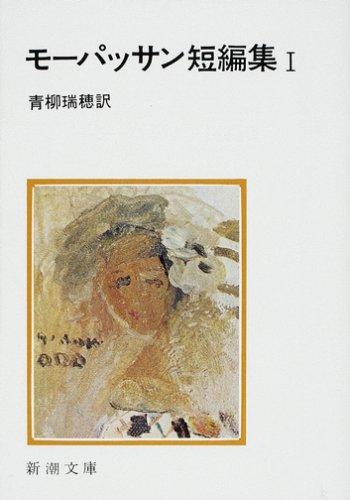 モーパッサン短編集 (1) (新潮文庫 (モ-1-6))