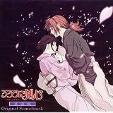 るろうに剣心 : 明治剣客浪漫譚 星霜編 ― オリジナル・サウンドトラック