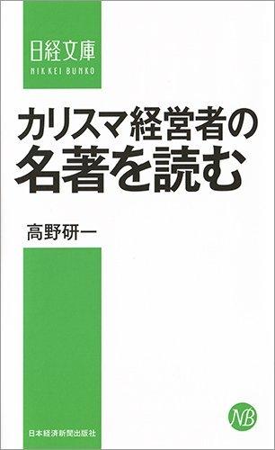 カリスマ経営者の名著を読む (日経文庫)
