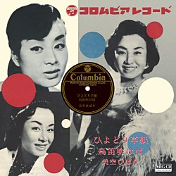 Amazon | ひよどり草紙 (MEG-CD)...