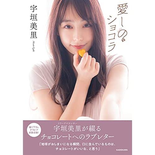 宇垣美里 愛しのショコラ 表紙画像