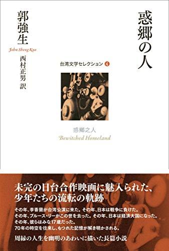 惑郷の人 (台湾文学セレクション)