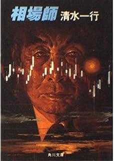大物〈上〉相場師の巻 (角川文庫) | 清水 一行 |本 | 通販 | Amazon