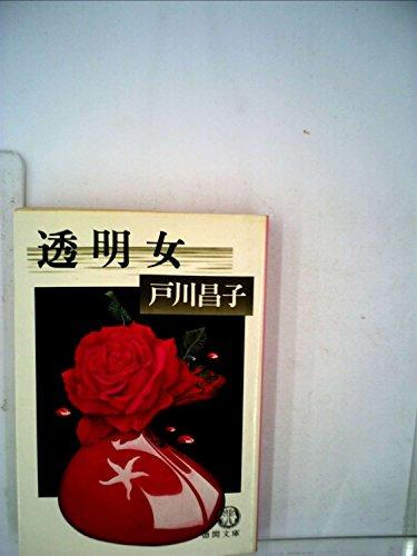 透明女 (1981年) (徳間文庫)