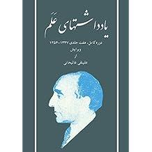 Diaries of Asadollah Alam Seven Volume Set: 1346-1356/1967-1977 [Persian/Farsi Language]