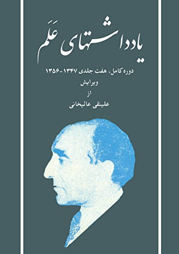 Diaries of Assadollah Alam: Seven Volume Set, 1346-1356/1967-1977 (Persian/Farsi language) (Alam Diaries) (Farsi Edition) (Persian Edition) by Ibex Publishers