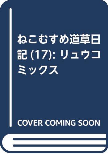 ねこむすめ道草日記(17): リュウコミックス