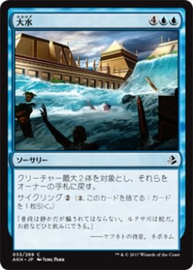 Magic: the Gathering / Floodwaters (053) - Amonkhet / A Japanese Single individual Card