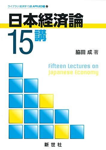 日本経済論15講 (ライブラリ経済学15講APPLIED編)