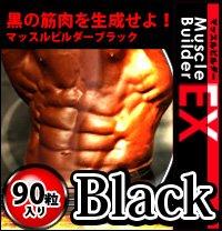 ●純正品●◆3個セット◆見せ付けろ!黒の力でムキムキ筋肉!マッスルビルダーEXブラック B005FUSU20
