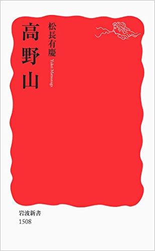 高野山 (岩波新書)