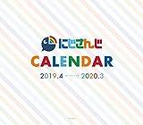 にじさんじカレンダー 2019-2020