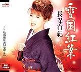 Yukiguni Momiji