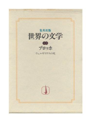 世界の文学〈13〉ブロッホ (1977年) ウェルギリウスの死