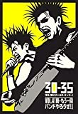 30-35 V.4: Zoku Mou Ikkai Band Yarouze (+Magazine)