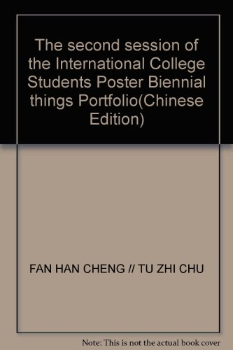The second session of the International College Students Poster Biennial things Portfolio(Chinese Edition)