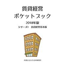 chintaikeiei pocket book: series one chintaikeieikihonban (Japanese Edition)