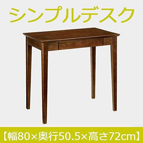 曙工芸 シンプルデスク DK-9010BR デスク 無垢材 (幅80×奥50.5cm) ブラウン 組み立て式 B077JG78K6