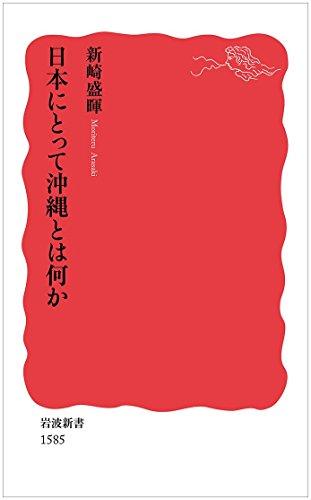 日本にとって沖縄とは何か (岩波新書)