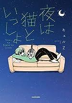 夜は猫といっしょ 1巻