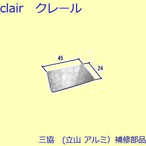三協アルミ 補修部品 その他 セッティングブロック(上下かまち) 10個 [WB6787] [KC]ブラック *製品色・形状等仕様変更になる場合があります*