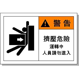 请勿挤压_安全警示贴纸 挤压危险运转请勿进入 日本标示自粘性乙烯 EN-L018 ...