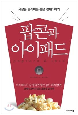 Popcorn and iPad (Korean Edition)