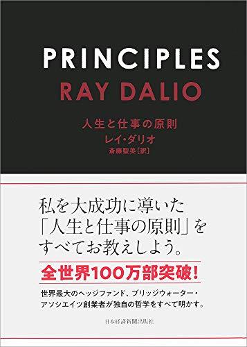 PRINCIPLES(プリンシプルズ) 人生と仕事の原則