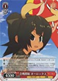 Weiss Schwarz/ Aurochs, Start of the Battle (C) / Kemono Friends (KMN-W51-075) / A Japanese Single individual Card