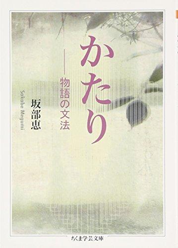 かたり―物語の文法 (ちくま学芸文庫)