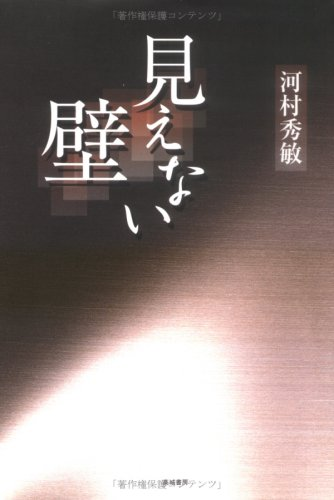 Wall you can not see (2007) ISBN: 4887770979 [Japanese Import] (Takagi Wall)