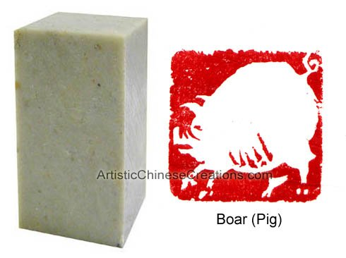 tibles / Chinese Seal Carving / Chinese Seal Stamp: Chinese Zodiac Symbol - Boar (Pig) (Chinese Seal Carving)
