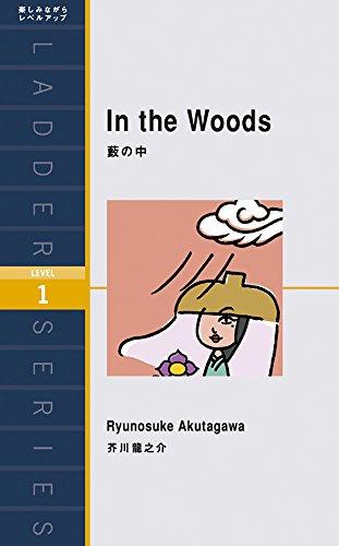 藪の中 In the Woods (ラダーシリーズ Level 1)